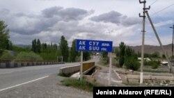 Расположенное близ кыргызско-таджикской границы село Ак-Сай.