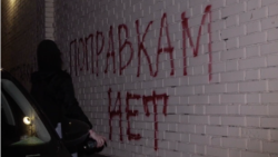 Moscow's Graffiti Guerrillas Fight Putin's Push To Change Constitution