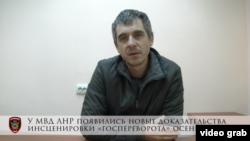 Людина, що називає себе Володимиром Борчуком, розповідає про інсценування «держперевороту» в «ЛНР» в 2016 році