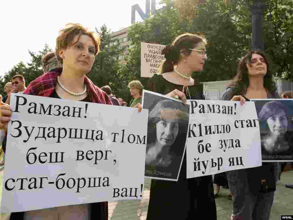 Около ста человек собралось в Новопушкинском сквере в Москве, чтобы почтить память правозащитницы Натальи Эстемировой - Рамзан! Ведущий войну против женщин - не мужчина