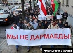 Акція протесту у столиці Білорусі, 15 березня 2017 року