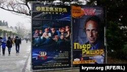 Афіша вистави П'єра Рішара в Ялті
