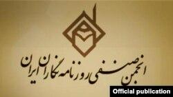 نشان و عنوان انجمن صنفی روزنامهنگاران ایران