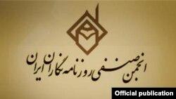 انجمن صنفی روزنامهنگاران ایران که در مهر سال ۷۶ تاسیس شده بود، در مرداد ۸۸ با حکم سعید مرتضوی، دادستان وقت تهران، پلمب شد.
