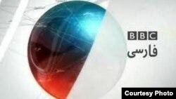 BBC-дің парсы қызметінің белгісі.