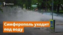 Симферополь уходит под воду | Доброе утро, Крым
