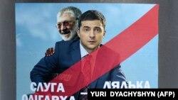 Плакат с изображением кандидата в президенты Украины Владимира Зеленского и олигарха Игоря Коломойского, Львов, февраль 2019 года
