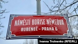Влада чеської столиці Праги перейменувала площу Pod kaštany (Під Каштанами) на площу Бориса Нємцова у відповідь на 4-річні клопотання чеських активістів