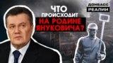 Що «ДНР» зробила з батьківщиною Януковича?   Донбас Реалії