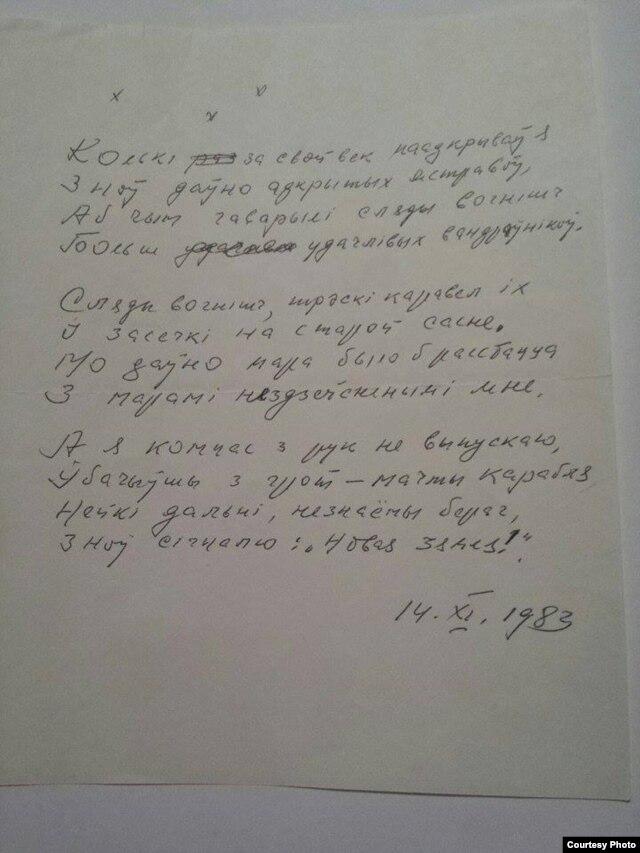 з архіву Л. Дранько-Майсюка