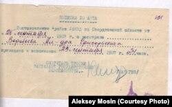 Лист архивного дела расстрелянного Александра Григорьевича Воробьева