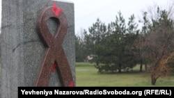 Пам'ятний знак людям з ВІЛ/СНІД у Запоріжжі
