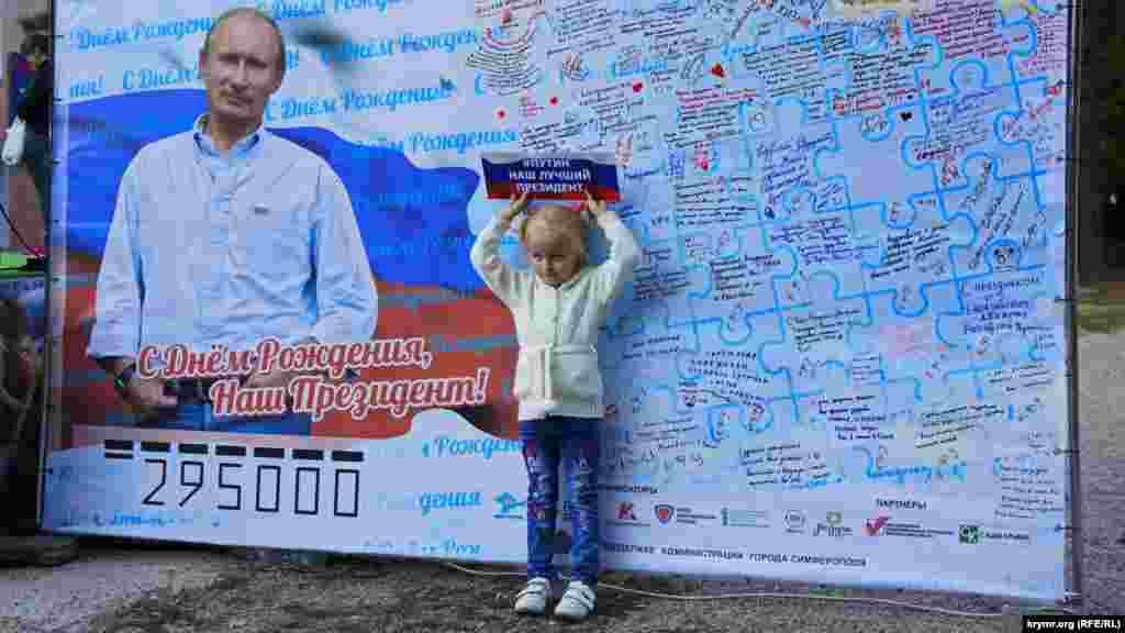 В Симферополе в Детском парке отметили День рождения Владимира Путина, 7 октября 7 октября Путину исполнилось 64 года.