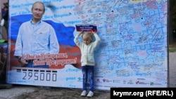 Крим, Сімферополь, святкування дня народження Путіна в Дитячому парку Сімферополя, 7 жовтня 2016 року