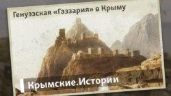 Генуэзская «Газзария» в Крыму   Крымские.Истории