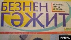 "Tatarstan -- ""Beznen Gecit"" newspaper"