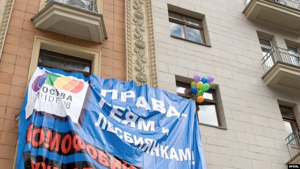 Движение лесбиянок в москве