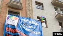 Напротив мэрии Москвы был вывешен огромный баннер с символикой гей-парада