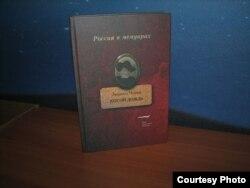Книга Людмилы Черной