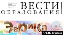 Russia -- logo for Lyalenkova, Vesti obrazovania (Educations news)