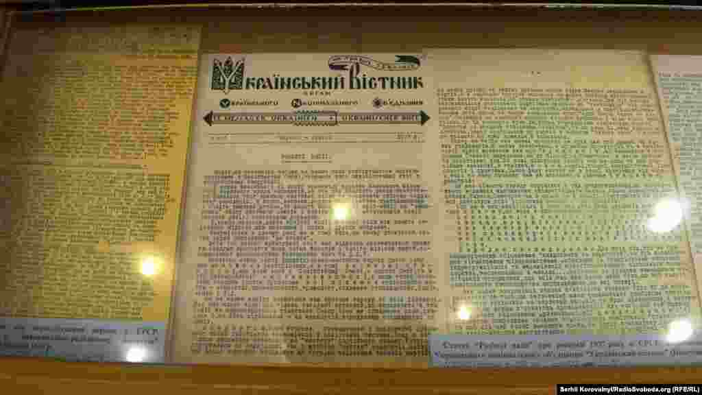 Примірник видання «Український вісник»