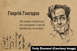 Журналіст Георгій Гонгадзе (1969–2000) очима художника Юрія Журавля