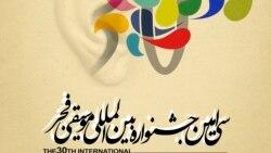 بردیا افشین، جمعه ۲۴ بهمن ۱۳۹۳: اولین روز جشنواره موسیقی فجر
