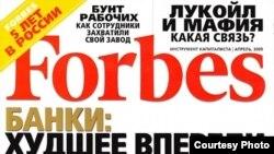 """Обложка апрельского номера """"Форбс"""""""
