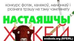 «Настаяшчы хакей!» Узоры малюнкаў на конкурс