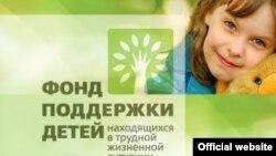 Генпрокуратура заинтересовалась, куда идут деньги, выделенные на поддержку детей
