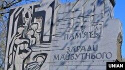 Монумент «Пам'ять заради майбутнього» у Національному історико-меморіальному заповіднику «Бабин Яр»