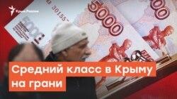 Средний класс в Крыму на грани | Радио Крым.Реалии