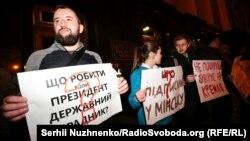 Під час акції «Не допустимо Мінської зради» біля Офісу президента України. Київ, 13 березня 2020 року