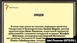 Потери года. Что и кого Татарстан и татарстанцы потеряли в 2017 году