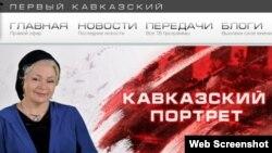 """Телеканал """"Первый кавказский"""""""