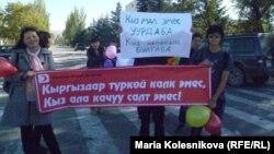 Қыз алып қашуға қарсы шеру. Қырғызстан, 9 қазан 2012 жыл.
