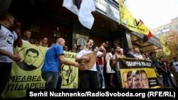 Акція під стінами Генпрокуратури «Медведчук під арешт», приурочена до дати смерті Стуса. Київ, 4 вересня 2018 року