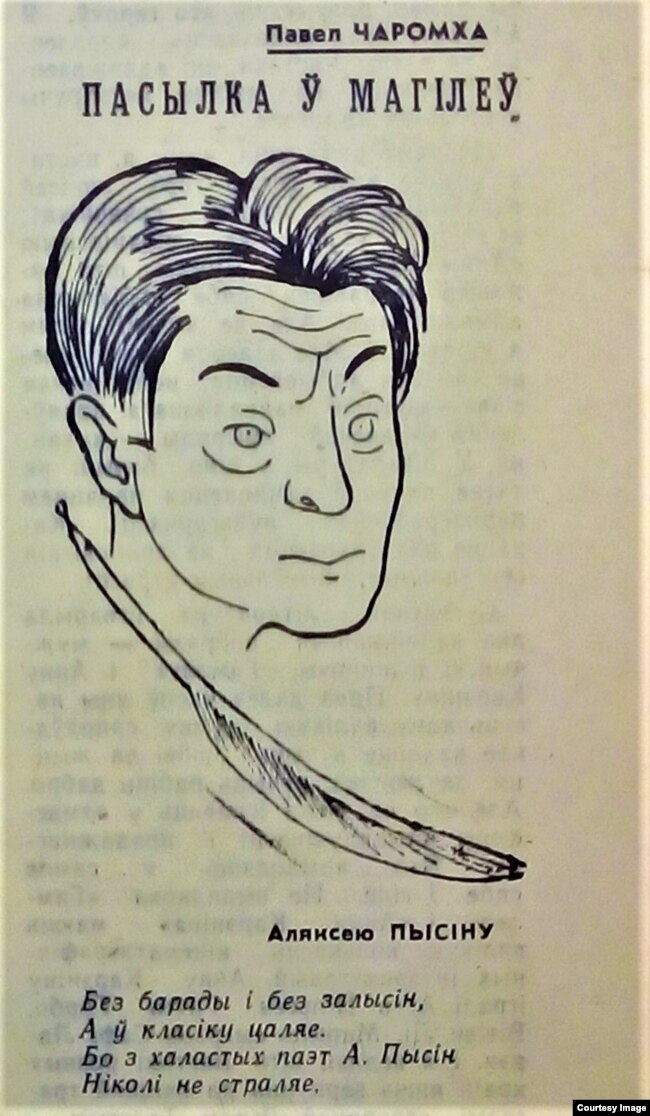 Шарж на Аляксея Пысіна (ЛіМ, 8 сакавіка, 1966 г.)
