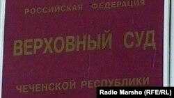 Табличка на здании Верховного суда Чечни.