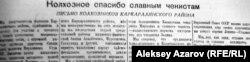 Фрагмент статьи в «Казахстанской правде» с одобрением колхозниками приговора в ноябре 1937 года в Караганде в отношении Асылбекова, Нурсеитова, Гатаулина и других.