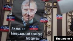 "Плакат, повешенный активистами ""Автомайдана"" на дом Рината Ахметова, Киев, февраль 2015 года"