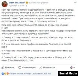Элзар Токтоназаровдун Фейсбукка жазган билдирүүсү