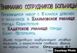 Нахимовцев Севастополя и кадетов Ленинграда вербуют прямо в больницах Донецка.