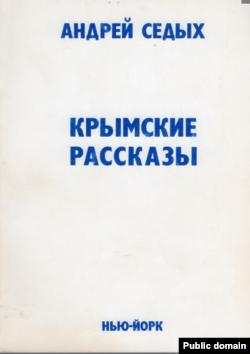 Обложка книги «Крымские рассказы»