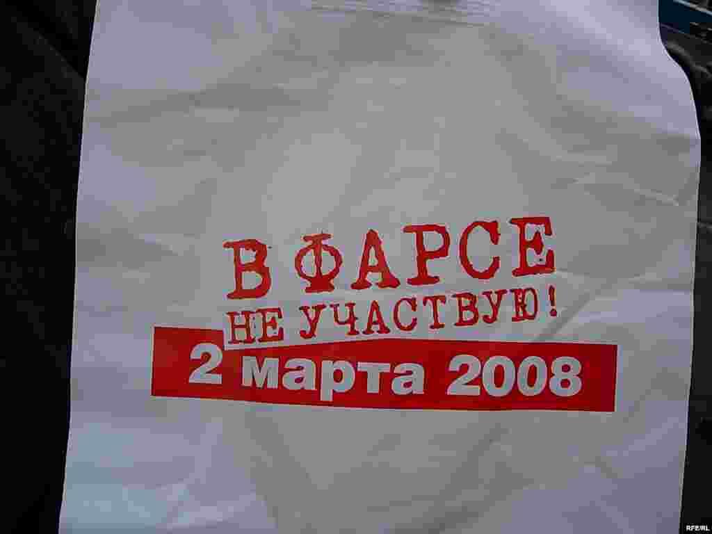 """""""Предвыборные"""" лозунги """"несогласных""""."""