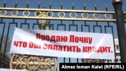 Банкка карызы бар адамдардын митингинен тартылган сүрөт. 2-март, 2012-жыл