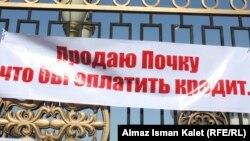 Бишкекте Ак үйдүн алдында насыя алып, бирок төлөй албай калган адамдар өткөргөн акциялардын бири
