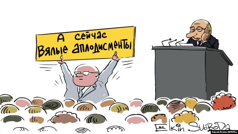 Декабрь.Президент России выступил с 13-мпосланием к Федеральному собранию. Речь длилась 1 час 10 минут, хлопали 10 раз, кашлял Путин 27 раз.
