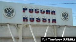 «Ռուսաստան» գրությունը և ՌԴ զինանշանը ռուս-ադրբեջանական սահմանին՝ Դաղստանի Դերբենդ բնակավայրի մոտ, արխիվ