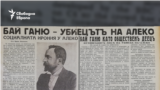 Chas Newspaper, 19.05.1937
